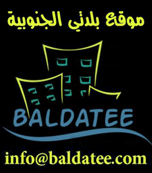 baldatee in buy in lebanon
