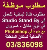 photoshop in studio stand by
