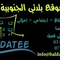 baldatee for all news