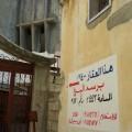House In derkanoun el Naher
