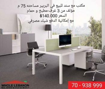 مكتب للبيع في منطقة البربير - بيروت